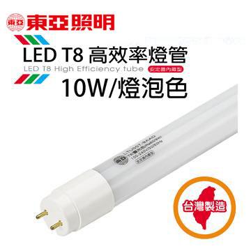 東亞10W T8 LED高效率燈管-燈泡色
