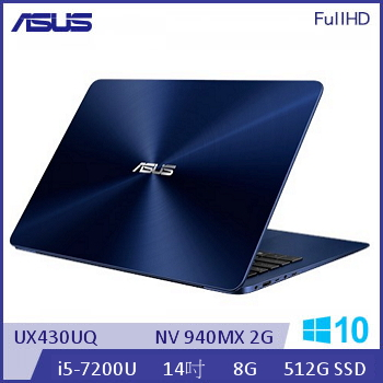 ASUS UX430UQ Ci5 7200 512G SSD 940MX筆記型電腦 藍色