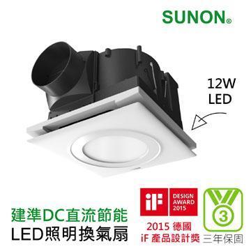 SUNON DC直流 LED 照明換氣扇