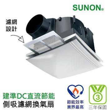 SUNON DC直流側吸式換氣扇(含濾網)