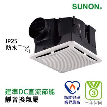 SUNON DC直流靜音換氣扇