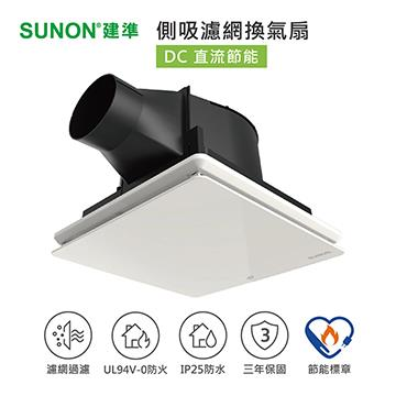 SUNON 25型側吸濾網換氣扇