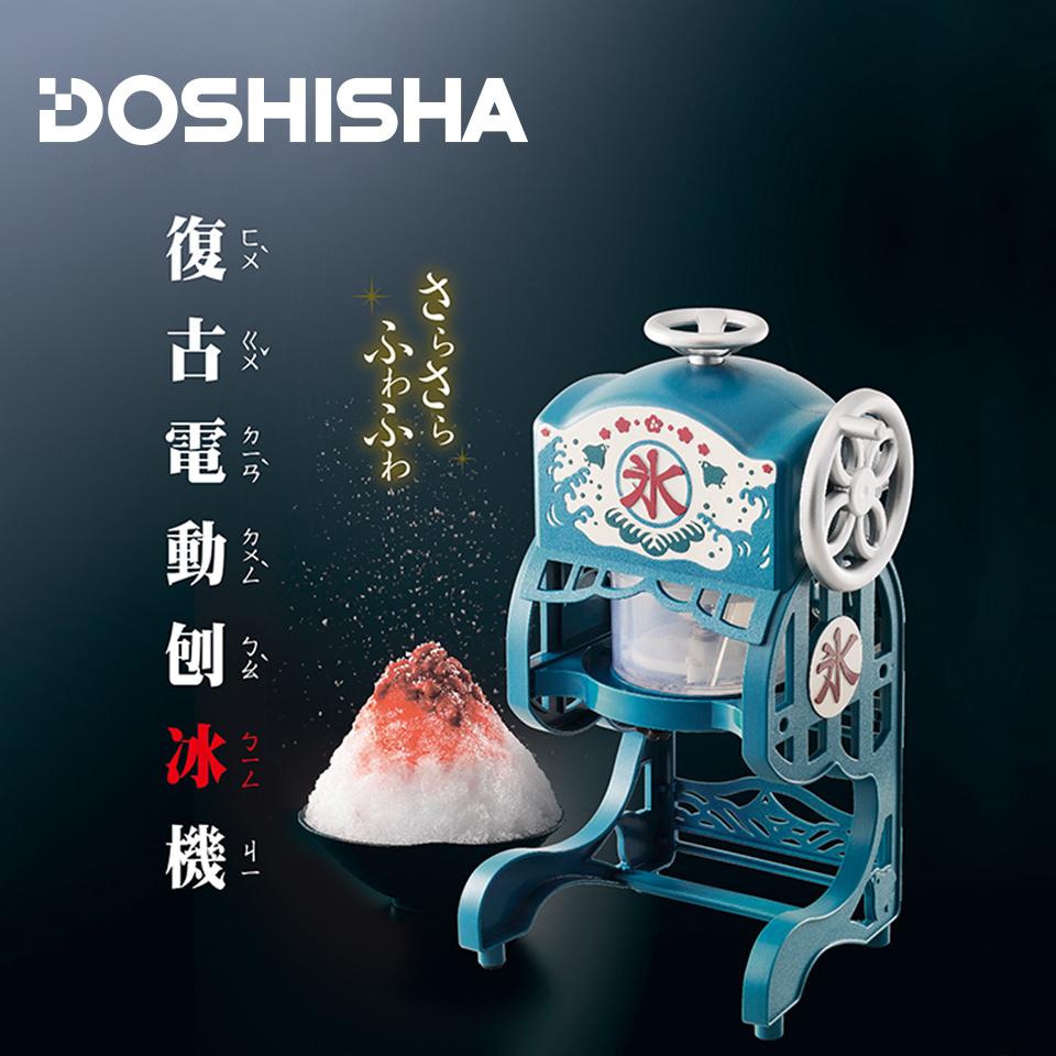 日本DOSHISHA復古式電動刨冰機