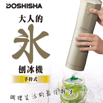 日本DOSHISHA手持式刨冰機