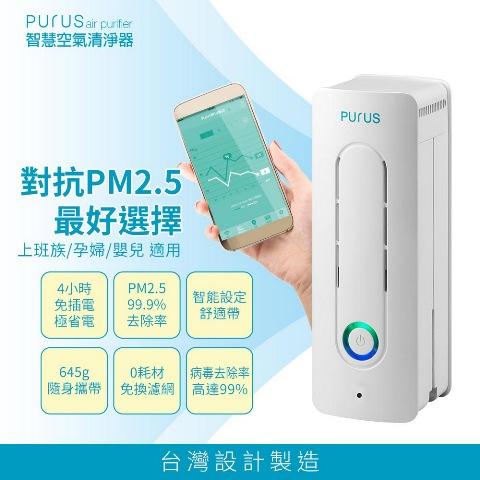 PURUS air智慧空氣清淨器