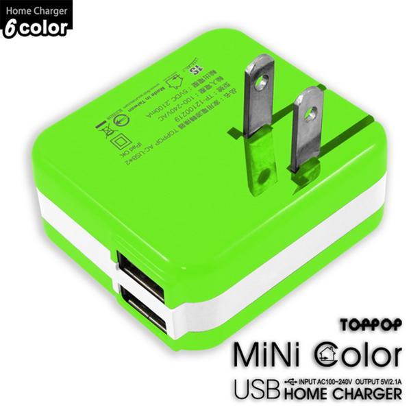toppop 马卡龙 2/2.1a 家用充电器-绿(tp-12100219)